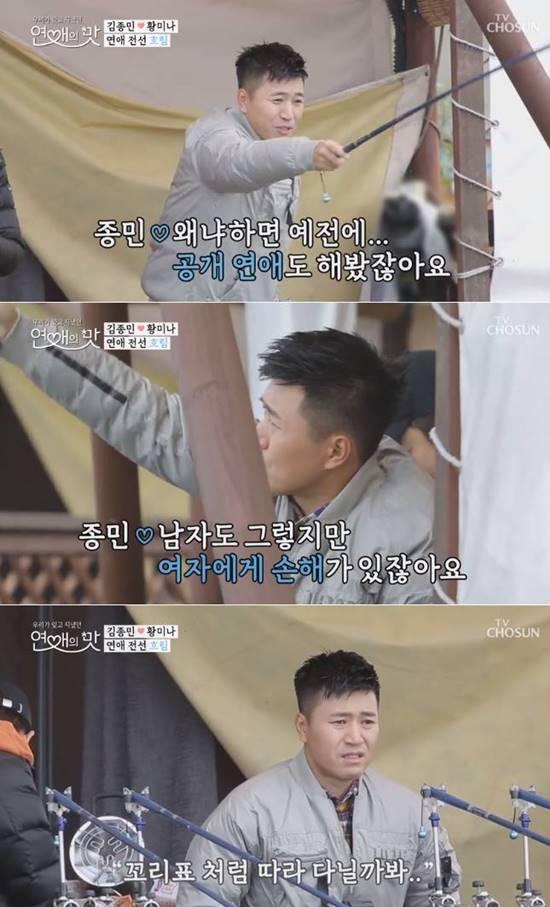 김종민은 연애의 맛에서 황미나를 좋아하지만 겁난다고 말했다. /TV조선 연애의 맛 캡처