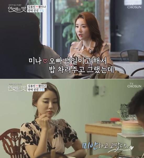 황미나는 김종민은 연예인이라서 어느 정도 선이 있는 것 같다며 섭섭한 마음을 드러냈다. /TV조선 연애의 맛 캡처