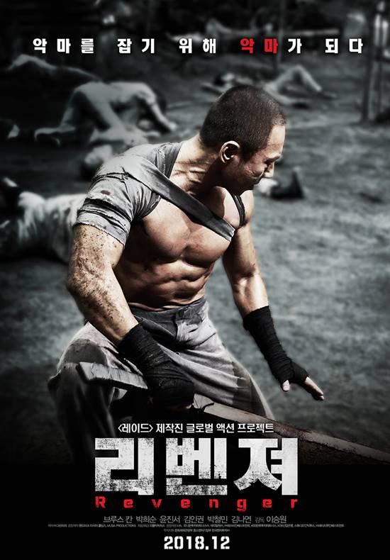 배우 브루스 칸, 박희순, 윤진서 주연의 영화 리벤져. /리틀빅픽처스 제공