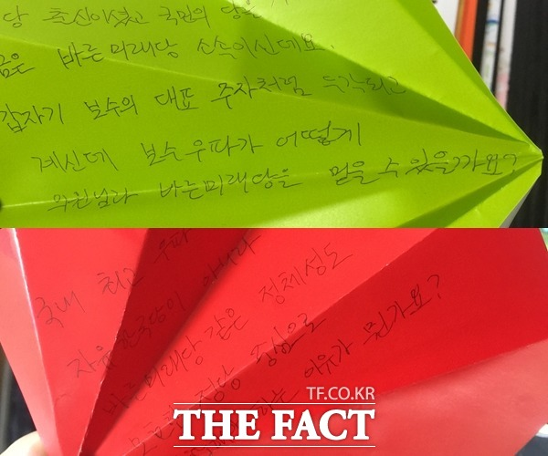 한국당 내에서도 이 의원의 행보에 대한 평가가 엇갈렸다. 이날 강연에 참석한 청년들이 작성한 질문 중 일부. /임현경 기자