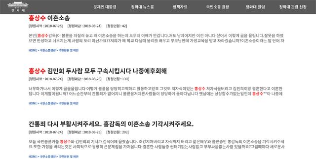 청와대 국민청원 게시판에 오른 홍 감독과 관련한 청원글들. /청와대 캡처