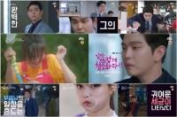 윤균상X김유정 '일뜨청' 3차 티저 공개…'더럽'→'THE LOVE'