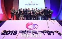 [TF포토] '2018년 최고의 게임은?'…대한민국 게임대상