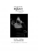 제주 출신 양종훈 교수 '고내 삼춘' 사진전