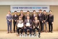 안국약품, 윤리경영 강화…부패방지경영시스템 'ISO37001' 인증 획득
