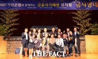 [TF포토] 시니어금융교육협의회, '금융사기예방교육 뮤지컬 개최!'