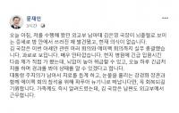 김은영 외교부 국장, 대통령 수행 중 뇌출혈로 '중태'…文