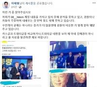 '혜경궁 김씨' 사건 '코너 몰린' 이재명 지사 누리꾼에 SOS?