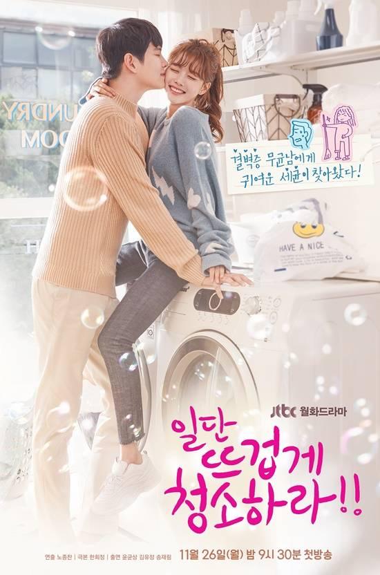 일단 뜨겁게 청소하라는 오는 26일 첫 방송한다. /JTBC 제공
