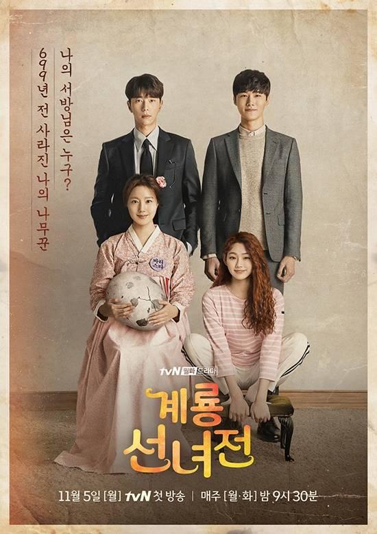 tvN 계룡선녀전은 지난 5일 방영을 시작했다. /tvN 제공