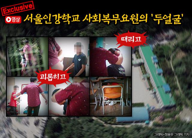 <더팩트>는 서울 도봉구의 발달장애 특수학교인 서울인강학교에서 근무하는 사회복무요원들의 폭행 사실을 3개월여 취재 끝에 지난달 보도, 한국기자협회 선정 이달의 기자상 영예를 안았다. 사진은 당시 보도 내용.