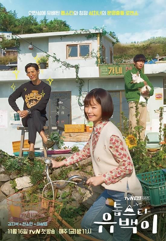 김지석이 톱스타 유백이에서 완벽한 얼굴과 몸매를 갖췄지만 안하무인 성격을 가진 톱스타 유백을 연기한다. /tvN 제공