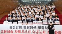 [TF포토] 국회 보이콧하고 피켓 든 자유한국당