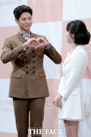 [TF사진관] 박보검-송혜교, '민망한 하트타임'