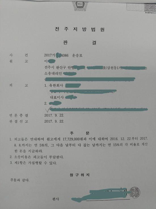 누리꾼 A 씨는 27일 온라인 커뮤니티에 글을 올리고 휘인의 아버지를 상대로 낸 소송의 판결문을 공개했다. /누리꾼 A 씨