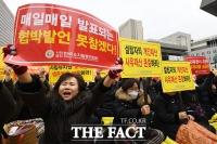[TF포토] 손피켓 들고 광화문 나온 한유총…'사립 3법 반대한다!'