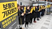 [TF포토] '안희정 항소심 시작'…위력 성폭력 인정 촉구 기자회견