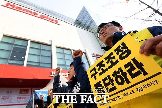 일방적 구조조정 강행 및 인력감축으로 인한 홈플러스 규탄대회가 30일 오후 서울 강서구 홈플러스 본사 앞에서 열린 가운데 참가자들이 손피켓을 들고 구호를 외치고 있다. /남용희 기자