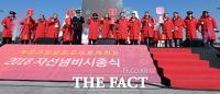 [TF포토] '2018 구세군 자선냄비 시종식 개최'