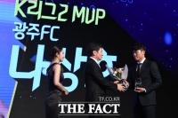 [TF포토] 'K리그2 MVP에 광주FC 나상호'