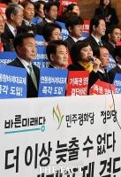 [TF포토] 야3당 '연동형비례대표제' 도입 촉구