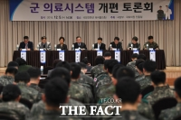 [TF포토] 국방부, 군 의료시스템 개편 토론회 개최