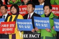 [TF포토] '민주·한국당 규탄하는 야3당'