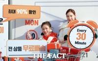 [TF포토] 월요일마다 할인이 펑펑!, '티몬데이' 개최