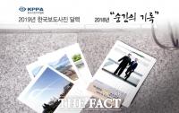 [TF포토] '무술년을 한 눈에 보다'…2019년 한국보도사진 달력 펀딩
