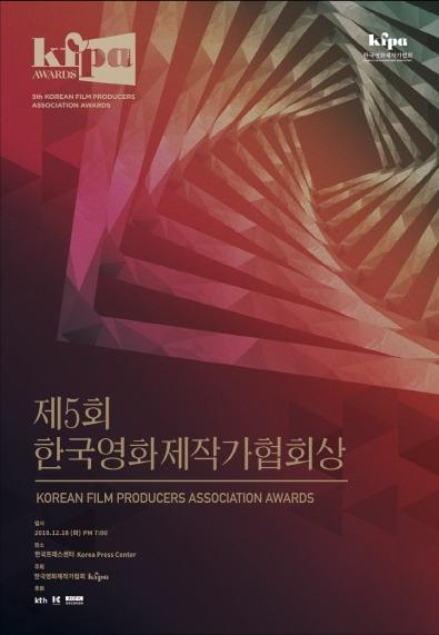 제5회 한국영화제작가협회상 수상자 명단이 공개됐다. /KFPA제공