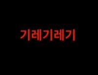 [TF댓글뉴스] 산이 '기레기' 반응은?…모두까기 vs 리얼힙합