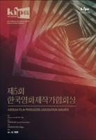 제5회 KFPA, 수상작(자) 발표…주연상에 주지훈·한지민