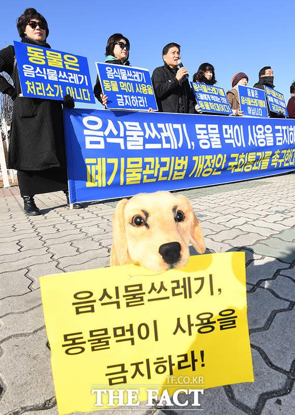 개식용종식시민연대가 12일 오후 서울 여의도 국회앞에서 음식물 쓰레기 동물 먹이 사용을 금지하는 폐기물 관리법 국회 통과를 촉구 하는 기자회견을 갖고 있다./임영무 기자