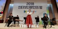 [TF포토] 인신협, '2018 인터넷신문인의 밤 개최'