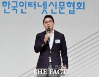 [TF포토] '인터넷신문인의 밤' 공로상 수상한 여민수 카카오 대표
