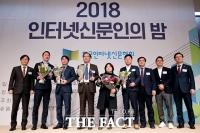 [TF포토] 올해를 빛낸 인물들…'2018 인터넷신문인의 밤' 시상식