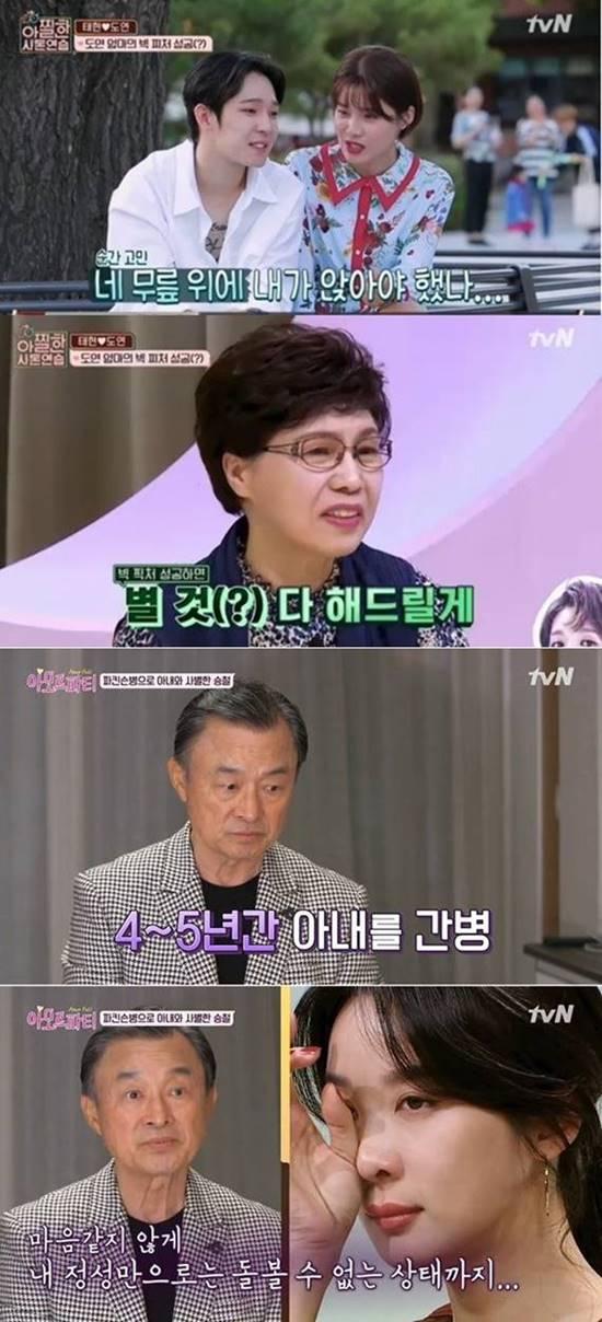아찔한 사돈연습에 출연하는 장도연의 어머니 모습과 아모리파티의 이청아 아버지의 모습이다. /tvN 아찔한 사돈연습 아모르파티 캡처
