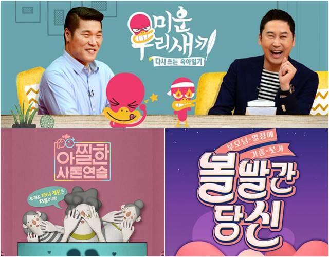 스타 부모들의 등장으로 미운우리새끼 아찔한 사돈연습 볼빨간 당신 등의 예능프로그램이 인기를 모으고 있다. /SBS, tvN, KBS2