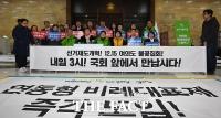 [TF포토] 연동형 비례대표제 도입 촉구하는 야3당