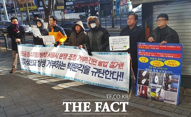 지난 14일 박문각빌딩 앞에서 맘상모 회원들이 노량진 박문각빌딩 임대차 갈등 문제 해소를 요구하며 규탄집회를 열고 있다. /안옥희 기자