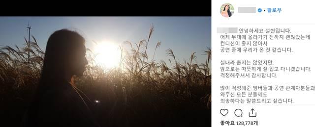 설현은 자신의 인스타그램에 공연 중에 무리가 온 것 같다며 걱정해준 분들 죄송하다는 내용의 글을 게재했다. /설현 인스타그램