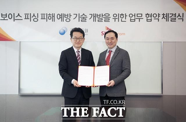 SK텔레콤, 금감원과 AI 활용 보이스피싱 '원천 차단'
