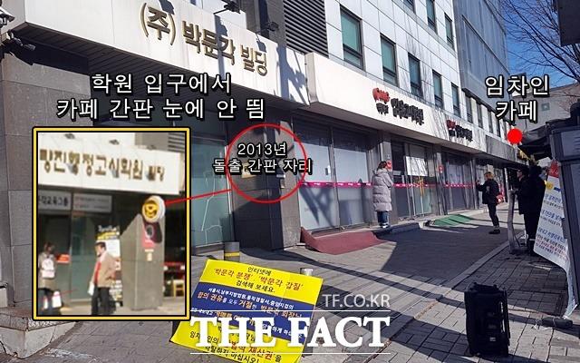 지난 13일 찾은 박문각빌딩 1층 맨 끝에 있는 임차인 카페 간판은 학원 입구에서 전혀 눈에 띄지 않고 있다. /안옥희 기자