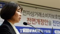 [TF포토] '전자상거래소비자보호법' 토론회 참석한 정지연 사무총장