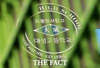 [TF포토] '강릉 펜션 사고' 대성고, 임시휴교 조치로 썰렁한 학교