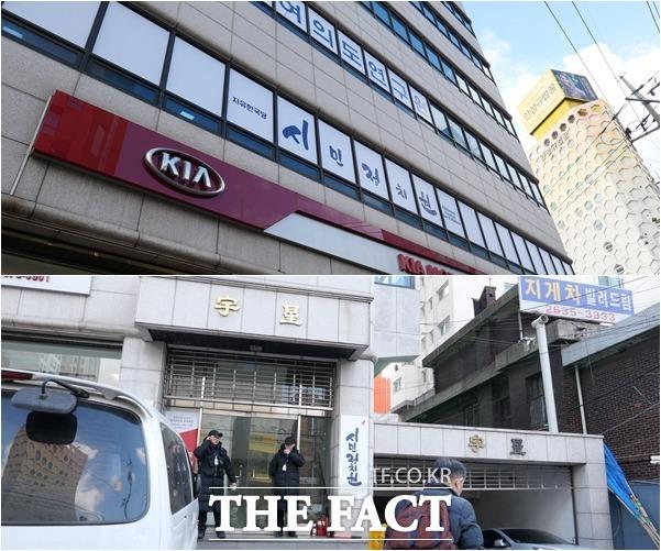 한국당은 영등포 우성빌딩 2~3층을 당사로 사용 중이다. 한국당사 전경과 입구 모습. /임현경 기자