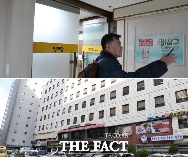 정의당은 서울시당과 함께 건물 내 4층과 5층 일부를 사무실로 사용 중이다. 정의당 입구(위)와 정의당사 건물 전경. /임현경 기자