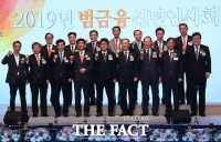 [TF포토] '한자리에 모인 범금융계'…'2019 범금융 신년인사회'