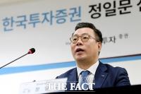 [TF포토] 한국투자증권, '정일문 신임 사장 취임 기자간담회'