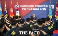 [TF포토] 지작사 창설 부대기 및 진급자 삼정검 수여식 참석한 문재인 대통령
